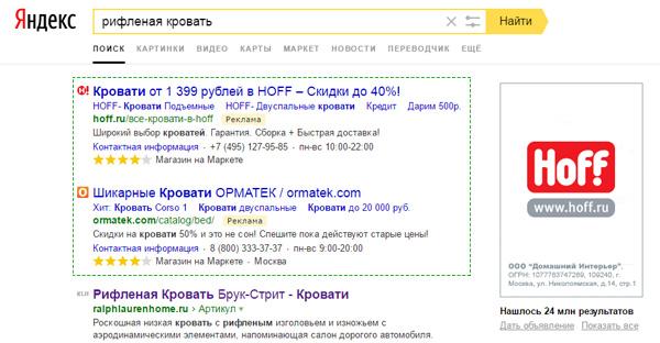 Объявления Яндекс Директ на поиске