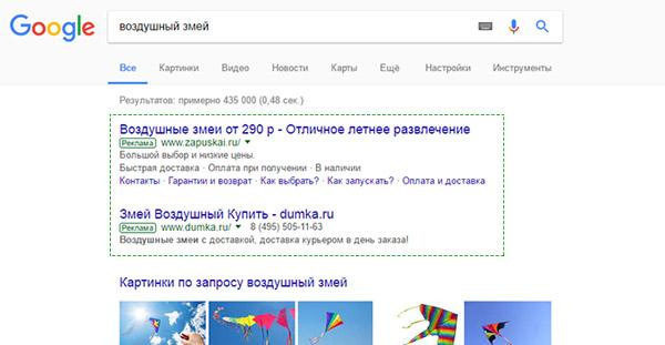 Объявления Adwords на поиске Google