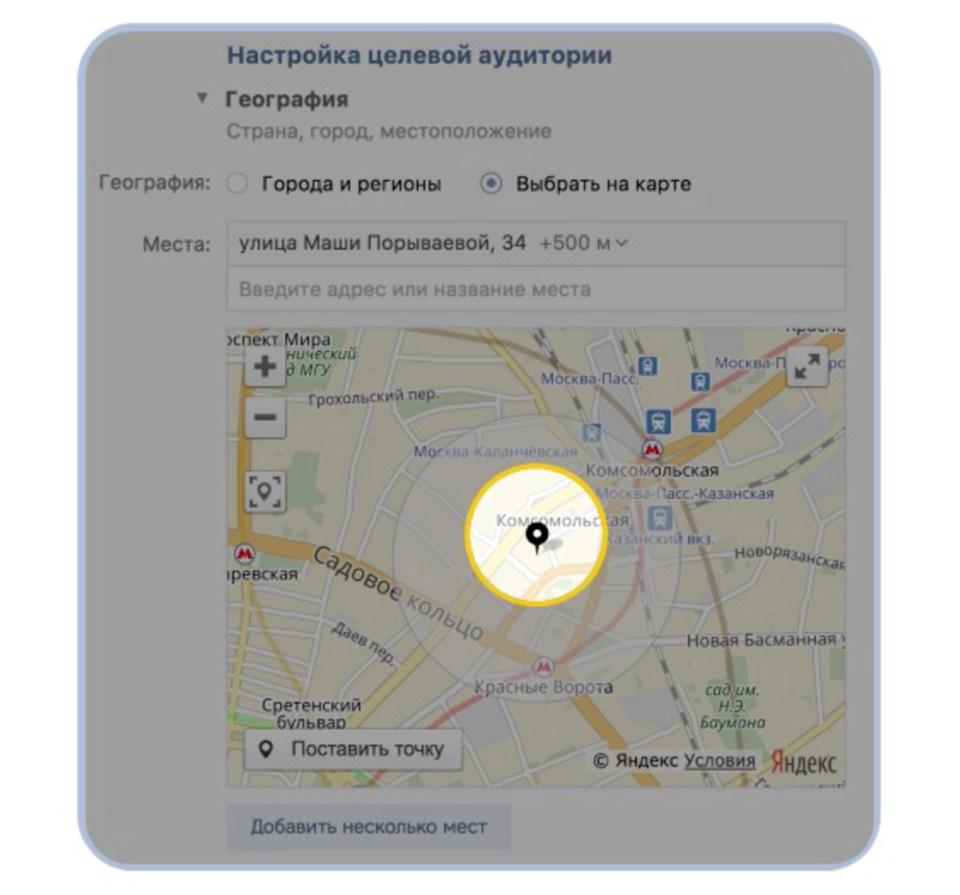 Гиперлокальный таргетинг Вконтакте